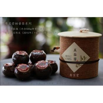 五谷芳茶桶(内含500g樟香柑普茶)