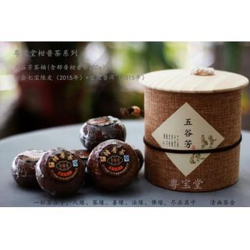 五谷芳茶桶(含郁香柑普茶250g)
