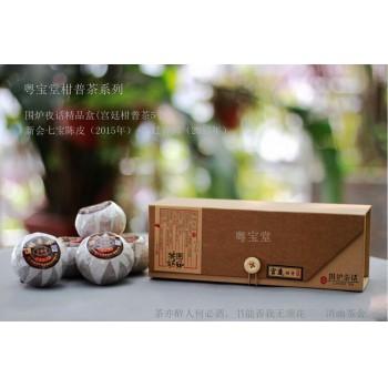 围炉夜话精品盒(宫延柑普茶5个)